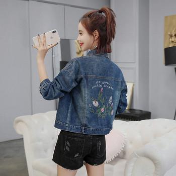 Модерно дамско яке с апликация в син цвят