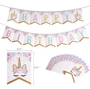 Парти декорация, банер с надпис \'Happy Birthday\' и еднорози