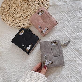 Γυναικείο μικρό πορτοφόλι με  κέντημα σε τέσσερα χρώματα